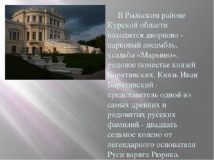 В Рыльском районе Курской области находится дворцово - парковый ансамбль, ус