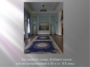 Зал первого этажа. Кабинет князя, реконструированный в 30-х гг. ХХ века