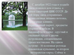 С декабря 1922 года в усадьбе расположился дом отдыха, а затем санаторий ЦИК