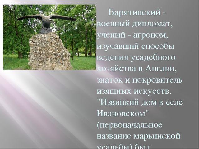 Барятинский - военный дипломат, ученый - агроном, изучавший способы ведения...