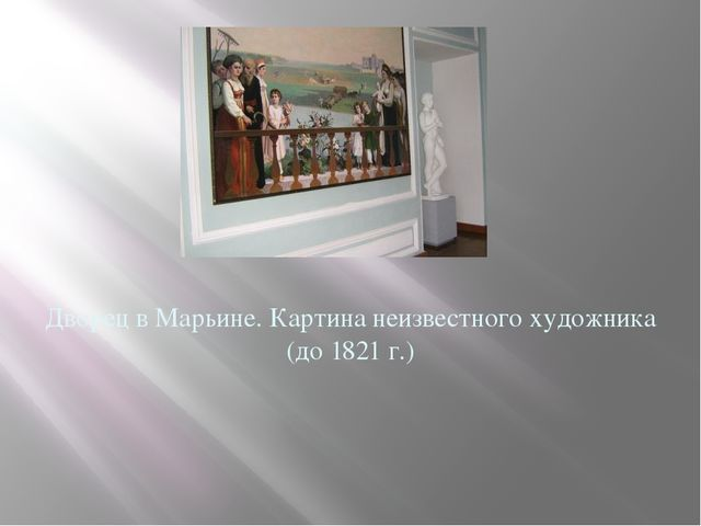 Дворец в Марьине. Картина неизвестного художника (до 1821 г.)