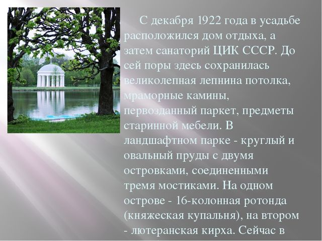 С декабря 1922 года в усадьбе расположился дом отдыха, а затем санаторий ЦИК...