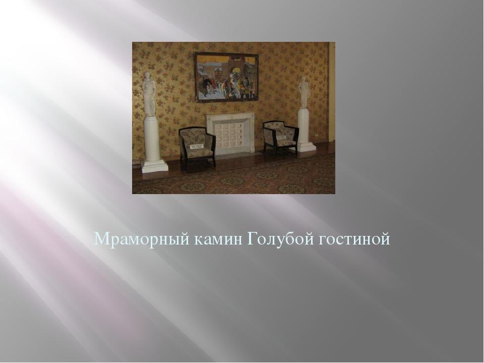 Мраморный камин Голубой гостиной