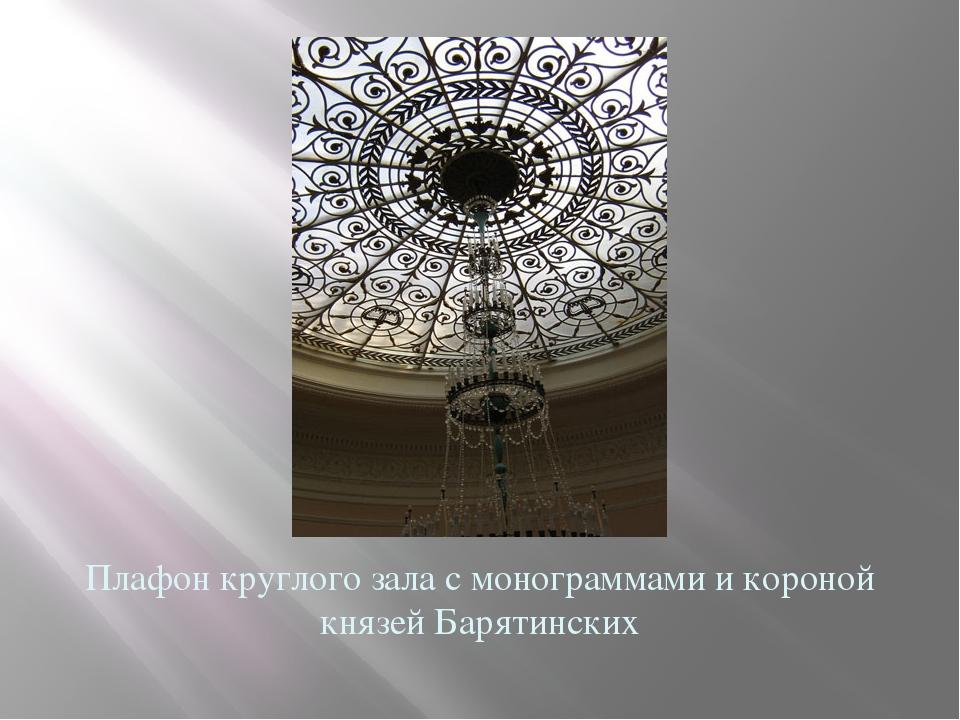 Плафон круглого зала с монограммами и короной князей Барятинских