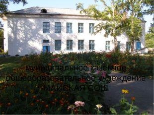 муниципальное казенное общеобразовательное учреждение МАЙСКАЯ СОШ
