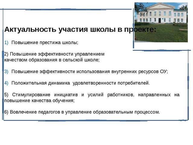 Актуальность участия школы в проекте: Повышение престижа школы; 2) Повышение...