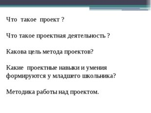 Что такое проект ? Что такое проектная деятельность ? Какова цель метода прое