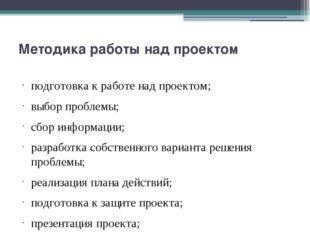 Методика работы над проектом подготовка к работе над проектом; выбор проблемы