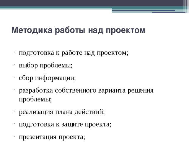 Методика работы над проектом подготовка к работе над проектом; выбор проблемы...