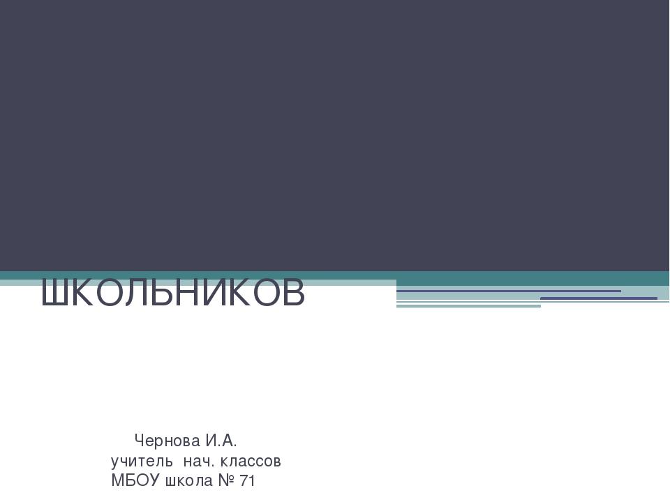 РАЗВИТИЕ ПРОЕКТНЫХ НАВЫКОВ У МЛАДШИХ ШКОЛЬНИКОВ Чернова И.А. учитель нач. кла...