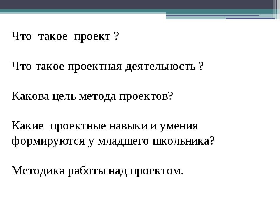 Что такое проект ? Что такое проектная деятельность ? Какова цель метода прое...