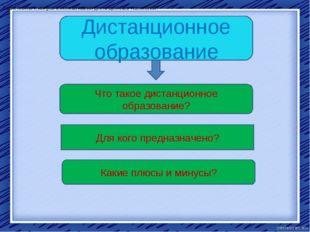 Дистанционное образование Что такое дистанционное образование? Для кого предн