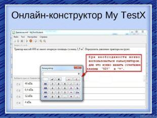 Онлайн-конструктор My TestX