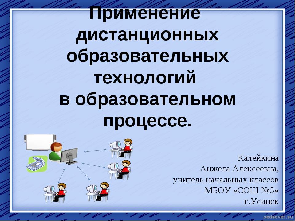 Применение дистанционных образовательных технологий в образовательном процесс...