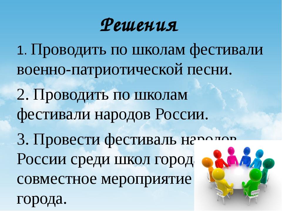 Решения 1. Проводить по школам фестивали военно-патриотической песни. 2. Пров...