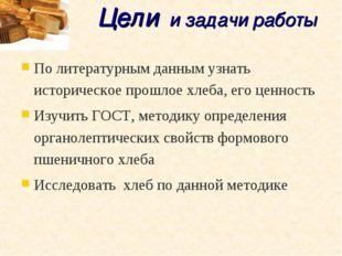 Цели и задачи работы По литературным данным узнать историческое прошлое хлеба
