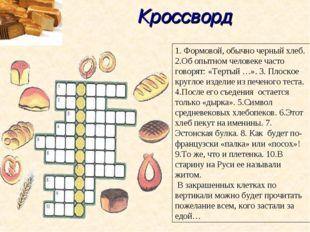 Кроссворд 1. Формовой, обычно черный хлеб. 2.Об опытном человеке часто говоря