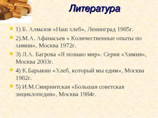 Литература 1) Б. Алмазов «Наш хлеб», Ленинград 1985г. 2).М.А. Афанасьев « Кол