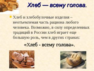 Хлеб — всему голова. Хлеб и хлебобулочные изделия – неотъемлемая часть рацион