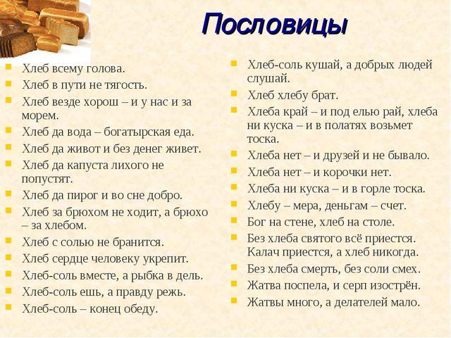 Пословицы Хлеб всему голова. Хлеб в пути не тягость. Хлеб везде хорош – и у н...