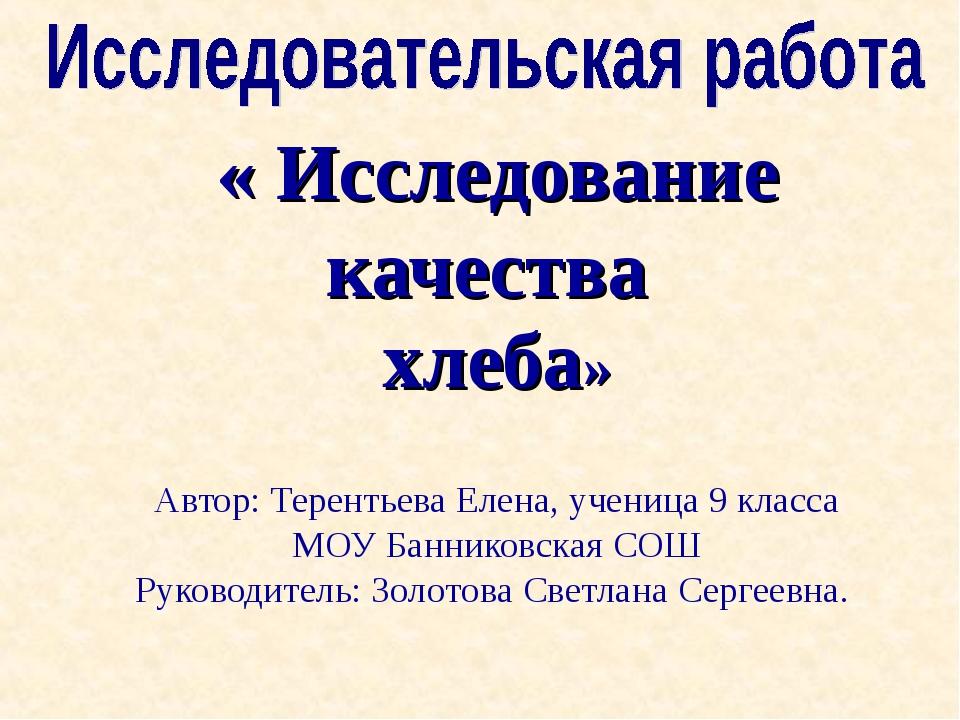 « Исследование качества хлеба» Автор: Терентьева Елена, ученица 9 класса МОУ...