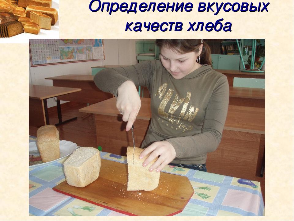 Определение вкусовых качеств хлеба