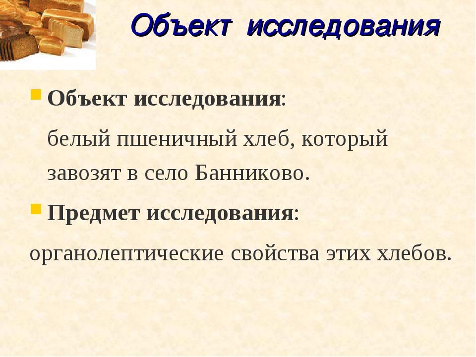 Объект исследования Объект исследования: белый пшеничный хлеб, который завоз...