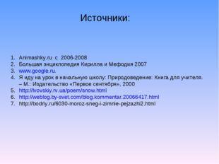 Animashky.ru c 2006-2008 Большая энциклопедия Кирилла и Мефодия 2007 www.goog