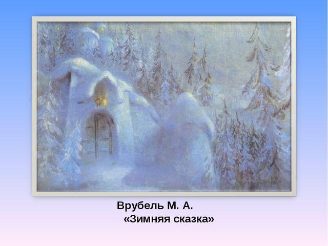 Врубель М. А. «Зимняя сказка»