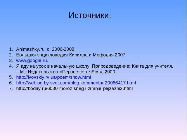 Animashky.ru c 2006-2008 Большая энциклопедия Кирилла и Мефодия 2007 www.goog...