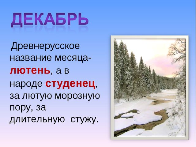 Древнерусское название месяца- лютень, а в народе студенец, за лютую морозну...