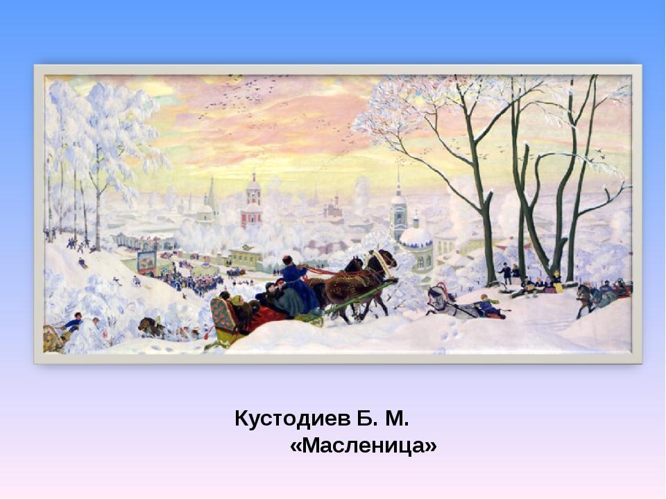 Кустодиев Б. М. «Масленица»