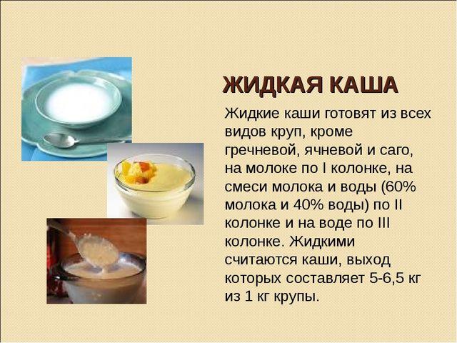 ЖИДКАЯ КАША Жидкие каши готовят из всех видов круп, кроме гречневой, ячневой...
