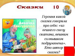Ответ: Сапоги – коту из сказки «Кот в сапогах», туфелька – Золушке из одноим