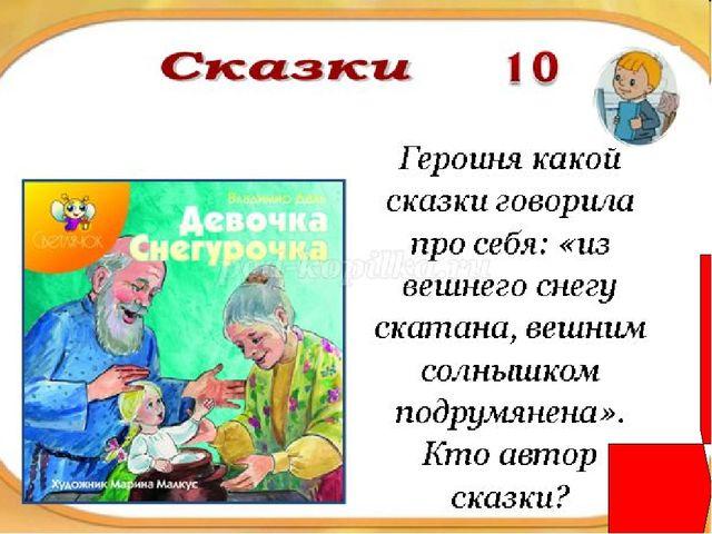 Ответ: Сапоги – коту из сказки «Кот в сапогах», туфелька – Золушке из одноим...