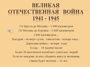 От Бреста до Москвы – 1 000 километров. От Москвы до Берлина – 1 600 километр