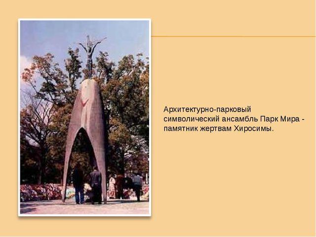 Архитектурно-парковый символический ансамбль Парк Мира - памятник жертвам Хи...