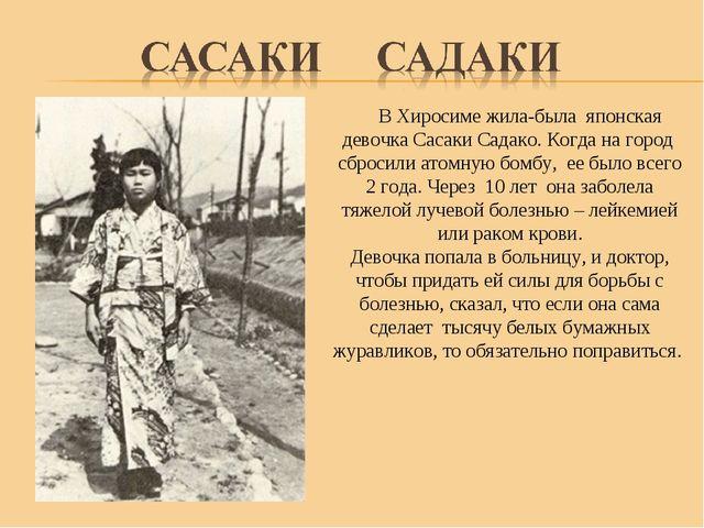 В Хиросиме жила-была японская девочка Сасаки Садако. Когда на город сбросили...