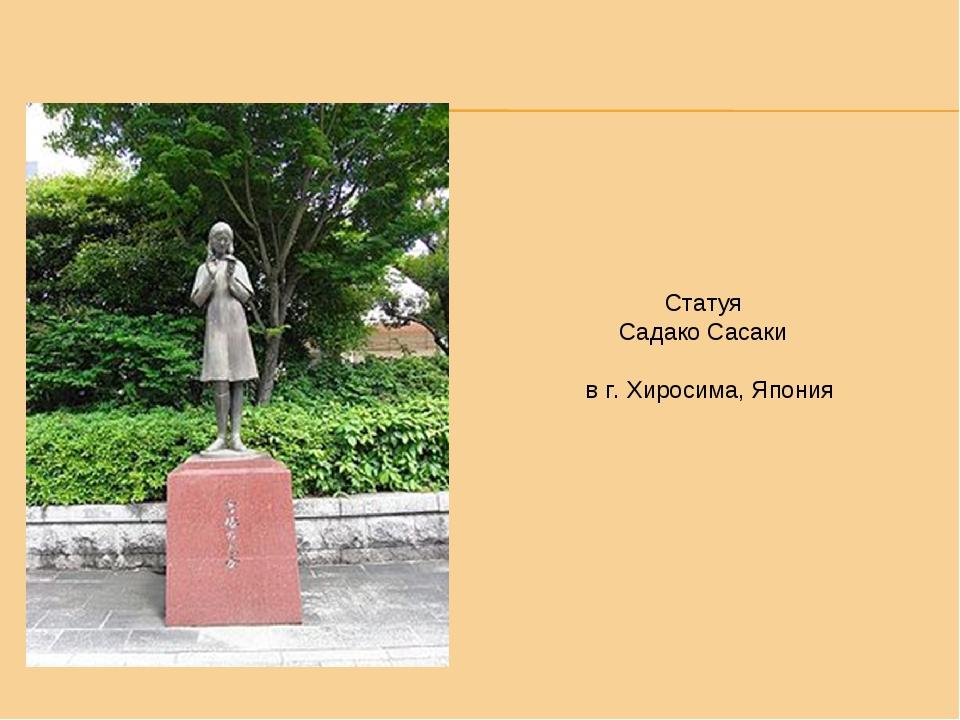 Статуя Садако Сасаки в г. Хиросима, Япония