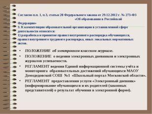 Согласно п.п. 1, п.3, статьи 28 Федерального закона от 29.12.2012 г. № 273-ФЗ