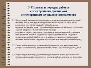 3. Правила и порядок работы с электронным дневником и электронным журналом ус