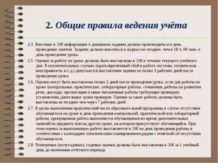2. Общие правила ведения учёта 2.3. Внесение в ЭЖ информации о домашнем зада