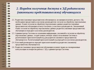 2. Порядок получения доступа к ЭД родителями (законными представителями) об