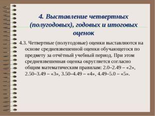 4. Выставление четвертных (полугодовых), годовых и итоговых оценок 4.3. Чет