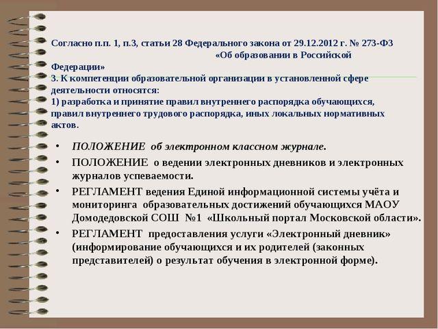 Согласно п.п. 1, п.3, статьи 28 Федерального закона от 29.12.2012 г. № 273-ФЗ...