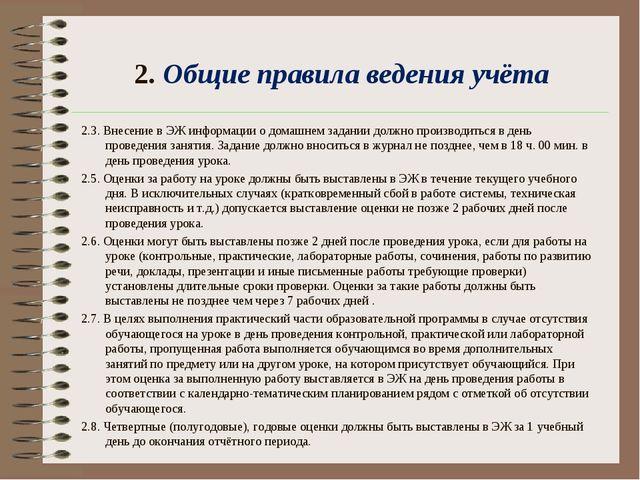 2. Общие правила ведения учёта 2.3. Внесение в ЭЖ информации о домашнем зада...