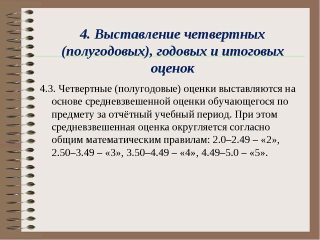 4. Выставление четвертных (полугодовых), годовых и итоговых оценок 4.3. Чет...