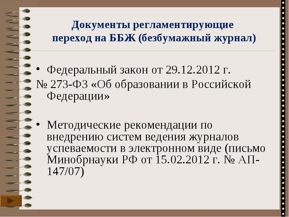 Документы регламентирующие переход на ББЖ (безбумажный журнал) Федеральный за...