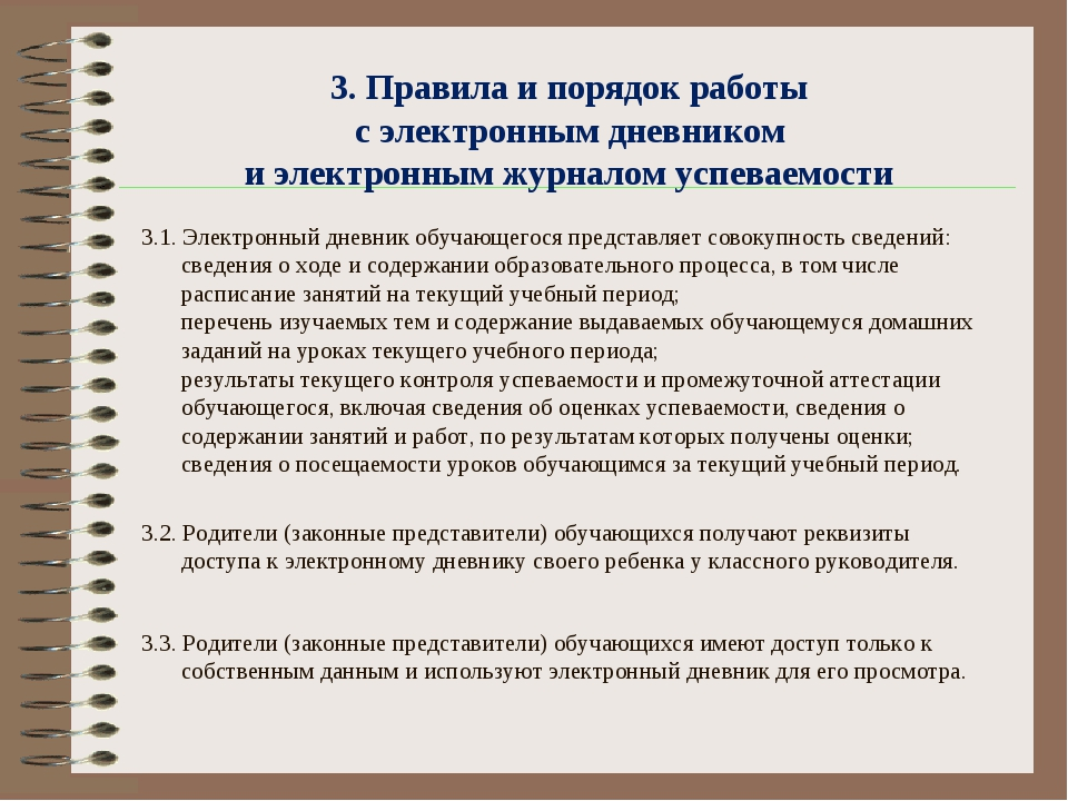 3. Правила и порядок работы с электронным дневником и электронным журналом ус...