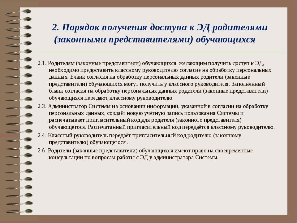 2. Порядок получения доступа к ЭД родителями (законными представителями) об...